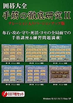 【在庫一掃】 囲碁大全 手筋の徹底研究II, ハンドメイドレザーショップK3 22afce30