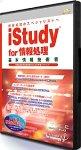 <title>中古 iStudy 新作続 for 情報処理 基本情報技術者 平成16年秋期</title>