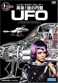 <title>中古 激安セール 再来 謎の円盤UFO</title>