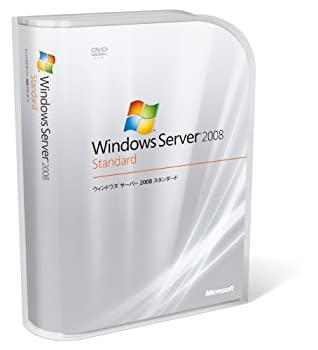 【中古】Windows Server 2008 Standard (5クライアント アクセス ライセンス付)
