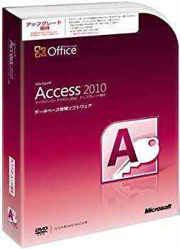 中古 旧商品 Microsoft Office 売買 アップグレード優待 激安☆超特価 Access パッケージ 2010