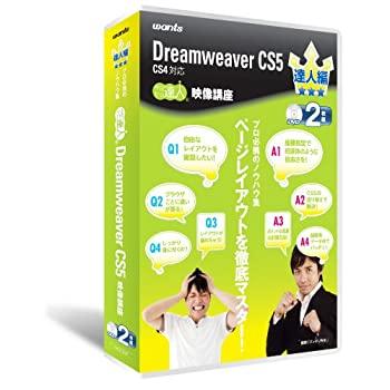 新作人気モデル 【 達人編(CS4対応)2枚組】ウォンツ CS5 Dreamweaver CS5【】ウォンツ 達人編(CS4対応)2枚組, サツマチョウ:21eca97d --- delipanzapatoca.com