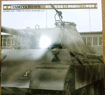 中古 売り込み タミヤ 11 博物館のドイツ軍戦車 1 カタログ類 訳あり 出版物 :64128