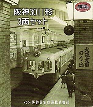 <title>中古 鉄道コレクション 上等 阪神3011形 3両セット</title>