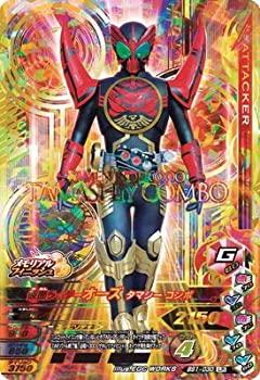 ガンバライジング BS1 030 仮面ライダーオーズ タマシー コンボ LRkiXOuPZ
