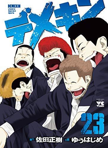 中古 デメキン 交換無料 1-23巻セット コミック 最新