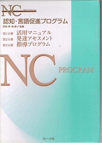 高級な 中古 認知 価格交渉OK送料無料 言語促進プログラム 3冊セット
