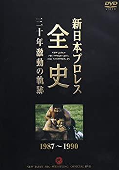 中古 新日本プロレス全史 百貨店 セール特価品 三十年激動の軌跡 1987~1990 DVD
