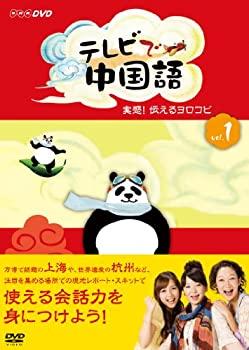 中古 テレビで中国語 本日限定 ショップ 実感 伝えるヨロコビ DVD