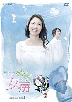 【特別訳あり特価】 【】ゲゲゲの女房 完全版 DVD-BOX1, カルマイマチ 558e036d