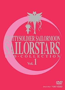 中古 美少女戦士セーラームーンセーラースターズ DVD-COLLECTION DVD 店 VOL.1 期間限定生産 大決算セール