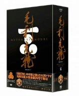 <title>ストア 中古 NHK大河ドラマ 毛利元就 完全版 DVD-BOX 第弐集</title>
