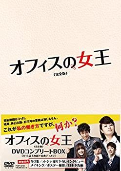 中古 5☆大好評 オフィスの女王 倉庫 完全版 DVDコンプリートBOX