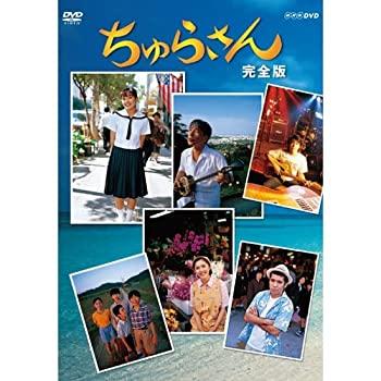 中古 初売り 連続テレビ小説 ちゅらさん 完全版 全13枚 百貨店 NHKスクエア限定商品 DVD-BOX