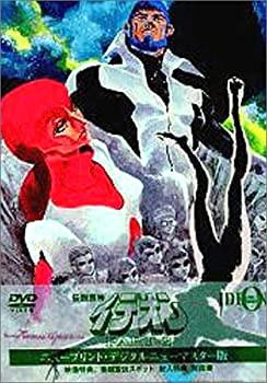 中古 伝説巨神イデオン DVD-BOX PART-2 お中元 デジタルニューマスター版 人気ブランド多数対象 ニュープリント