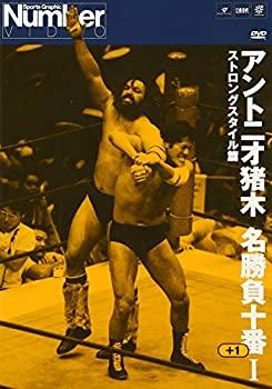 お得セット 定番 中古 アントニオ猪木名勝負十番I DVD