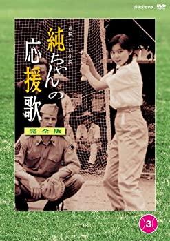 中古 純ちゃんの応援歌 完全版 一部予約 訳あり商品 第3巻 DVD
