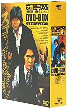 中古 太陽にほえろ お値打ち価格で 全品送料無料 DVD-BOX スコッチボン編II