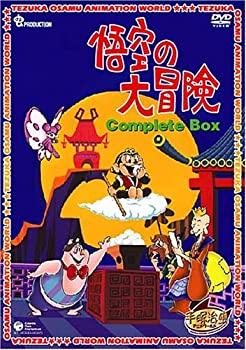 新作からSALEアイテム等お得な商品満載 中古 悟空の大冒険 激安通販販売 Complete BOX DVD