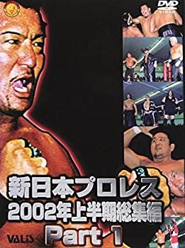 【おすすめ】 【】新日本プロレス 2002年上半期総集編 PART1 [DVD], OCRES 657b0021