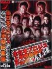 中古 新商品 全日本プロレス 2002年上半期総集編 DVD PART1 新着セール