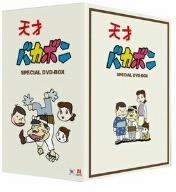 2020年激安 【】天才バカボン DVD-BOX DVD-BOX, トヨカワシ:3ecd9843 --- cpps.dyndns.info