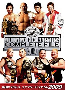 中古 全日本プロレス 限定タイムセール タイムセール コンプリートファイル2009 DVD-BOX