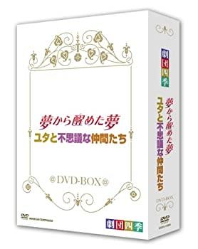 中古 実物 新色 劇団四季 ミュージカル 夢から醒めた夢 DVD-BOX ユタと不思議な仲間たち DVD