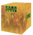 中古 再販ご予約限定送料無料 中央競馬DVD年鑑 輸入 昭和63~平成4年度重賞競走 DVD-BOX