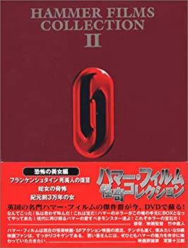 【中古】ハマー・フィルム怪奇コレクション DVD-BOX 恐怖の美女編