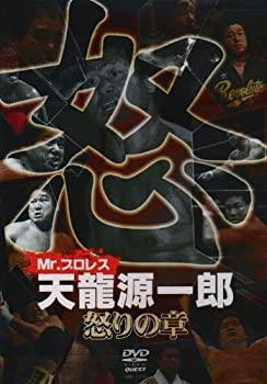 【最新入荷】 【】Mr.プロレス 天龍源一郎 怒りの章 [DVD], コダママチ 61b33725