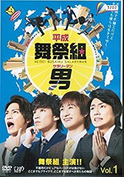 中古 平成舞祭組男 無料サンプルOK 商い レンタル落ち 全4巻セット マーケットプレイス DVDセット