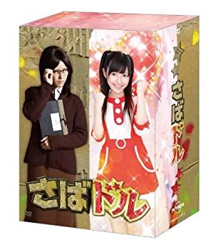 中古 さばドル DVD 公式サイト 限定Special Price レギュラーBOX