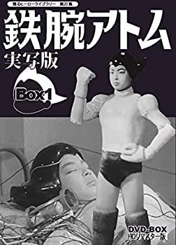 中古 甦るヒーローライブラリー 第20集 特別セール品 鉄腕アトム HDリマスター版 BOX1 最安値挑戦 実写版 DVD-BOX