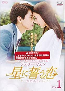 星に誓う恋レンタル落ち全17巻セットマーケットプレイス DVDセットrdtshQ