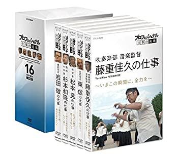 中古 バースデー 記念日 ギフト 贈物 お勧め 通販 プロフェッショナル 仕事の流儀 春の新作 BOX 16期 DVD