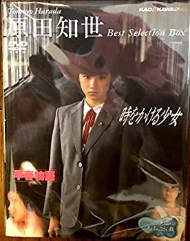 中古 原田知世ベスト セレクションBOX 限定タイムセール DVD 在庫一掃売り切りセール