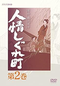<title>中古 人情しぐれ町 永遠の定番 2 DVD</title>