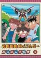 元気爆発ガンバルガー DVD全9巻セットマーケットプレイスDVDレンタル落ちAL54Rjq3