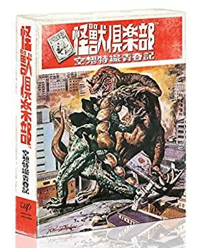 入手困難 中古 怪獣倶楽部~空想特撮青春記~ DVD-BOX 大規模セール