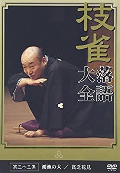 【中古】桂枝雀落語大全 (第四期) DVD-BOX 全10枚セット