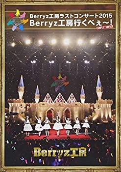 【中古】Berryz工房 ラストコンサート2015 Berryz工房行くべぇ~!(Completion Box) [Blu-ray]