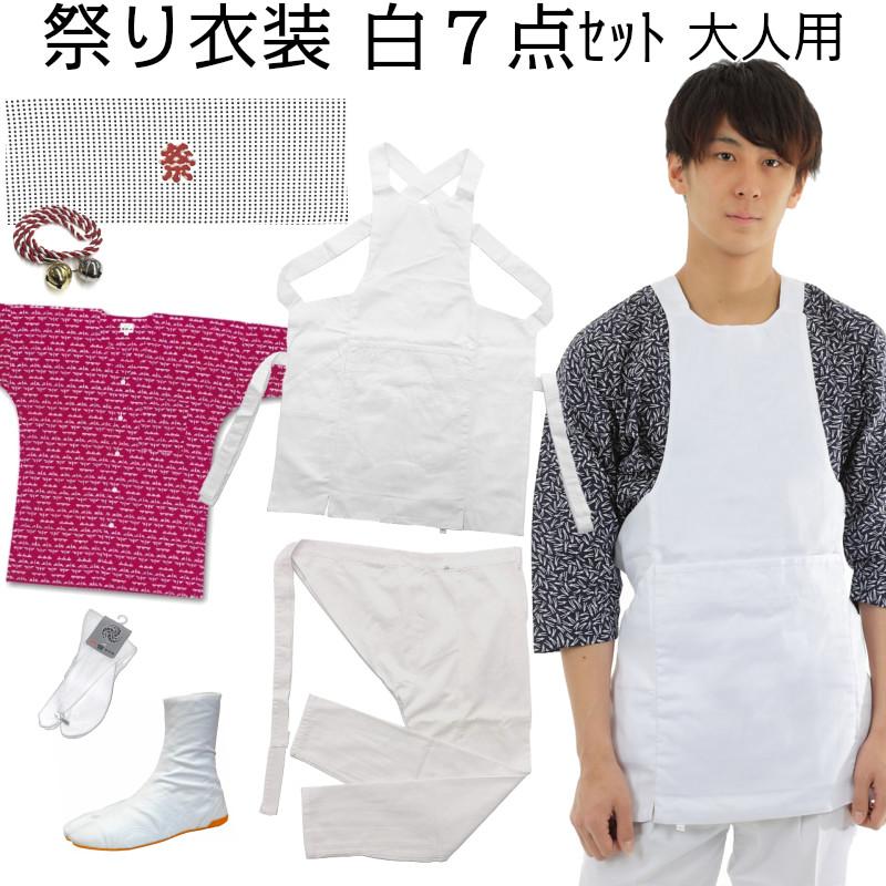 祭り衣装 大人用 白色 7点セット S~Lサイズ 【送料無料】