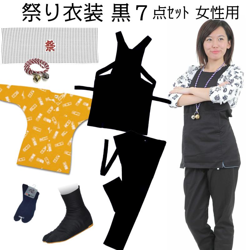 お祭り衣装 女性用 黒色 7点セット 【送料無料】