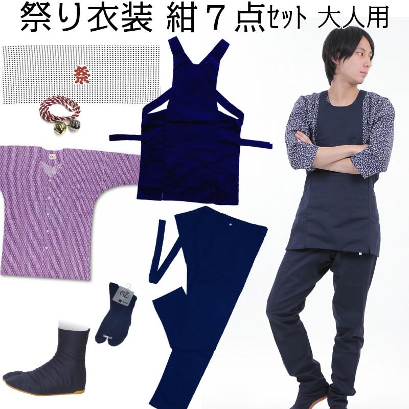 お祭り衣装 大人用 紺色 7点セット LLサイズ 【送料無料】