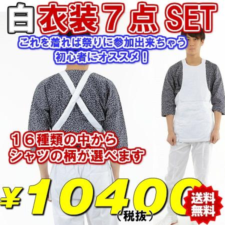 祭り衣装 大人用 白色 7点セット LLサイズ 【送料無料】