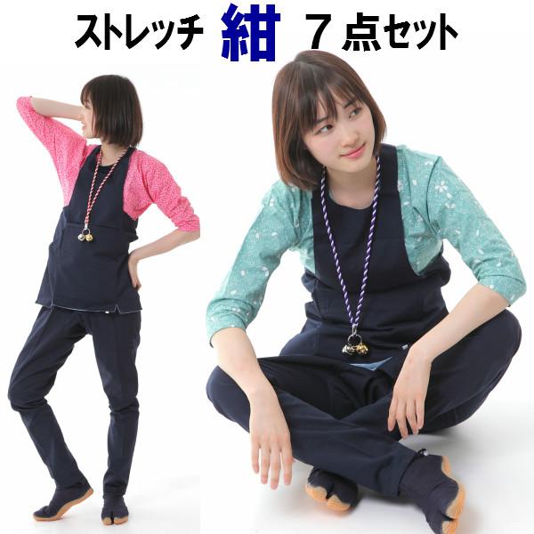 お祭り衣装 【ストレッチ】紺セット SS~M【女性用7点】【ゴム股引も選択できます】