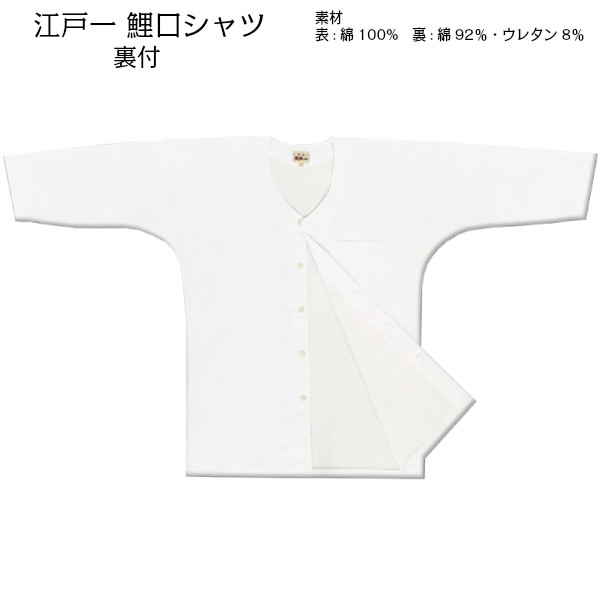 鯉口シャツ 江戸一 【晒】裏付 大人用鯉口シャツ(特大)