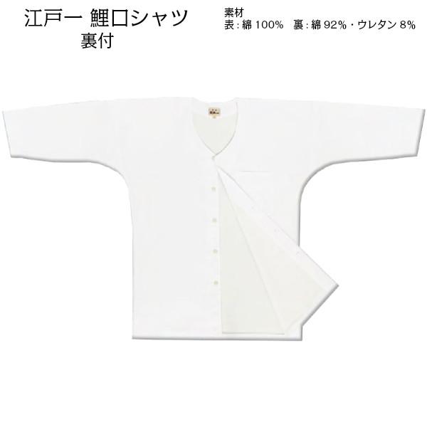 鯉口シャツ 江戸一 【晒】裏付 大人用鯉口シャツ(巾広,特長)