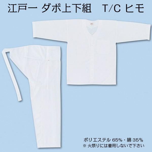 江戸一 ダボ上下組T/C【ヒモタイプ】 白(小,中,大)